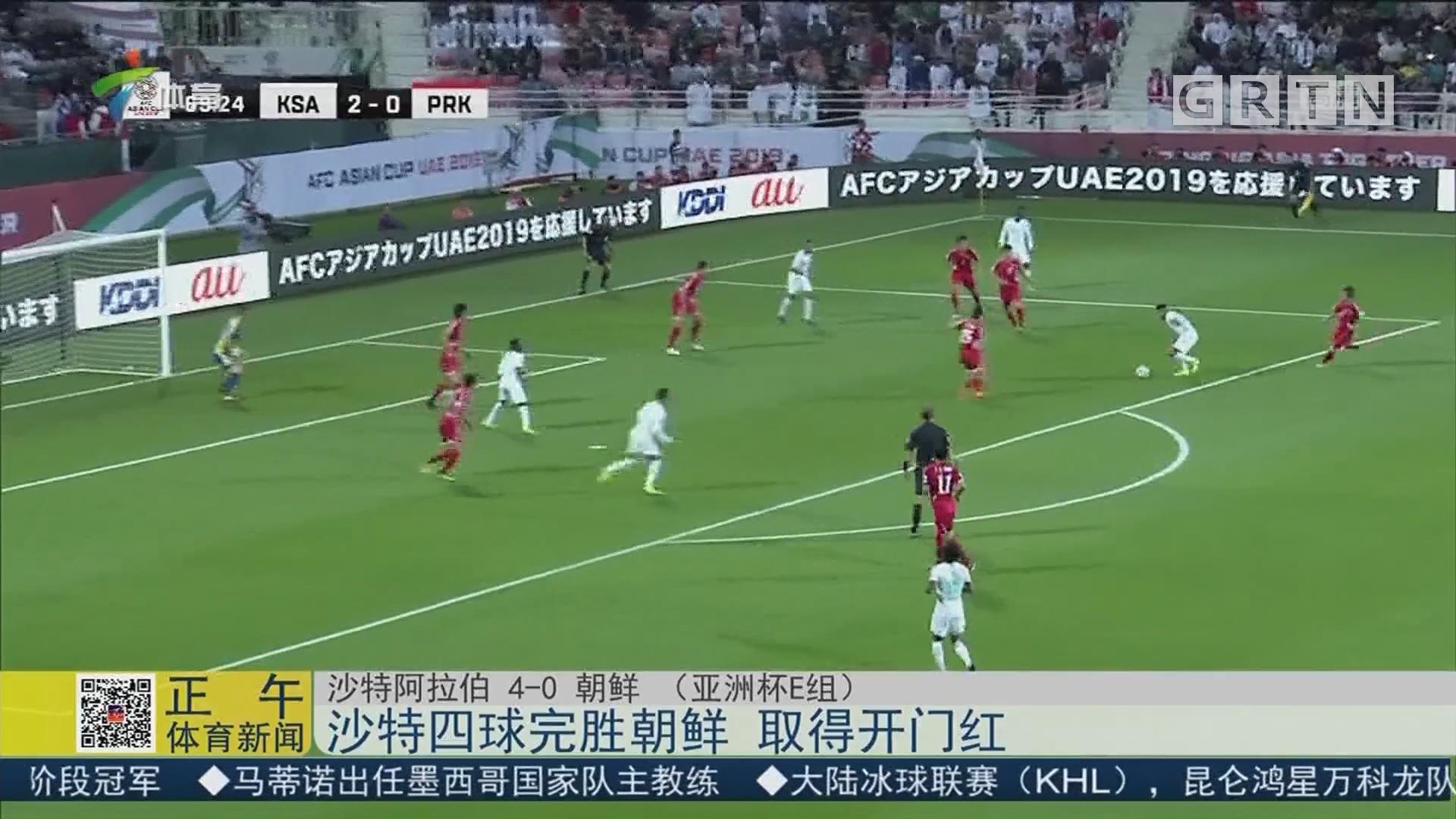 沙特四球完胜朝鲜 取得开门红