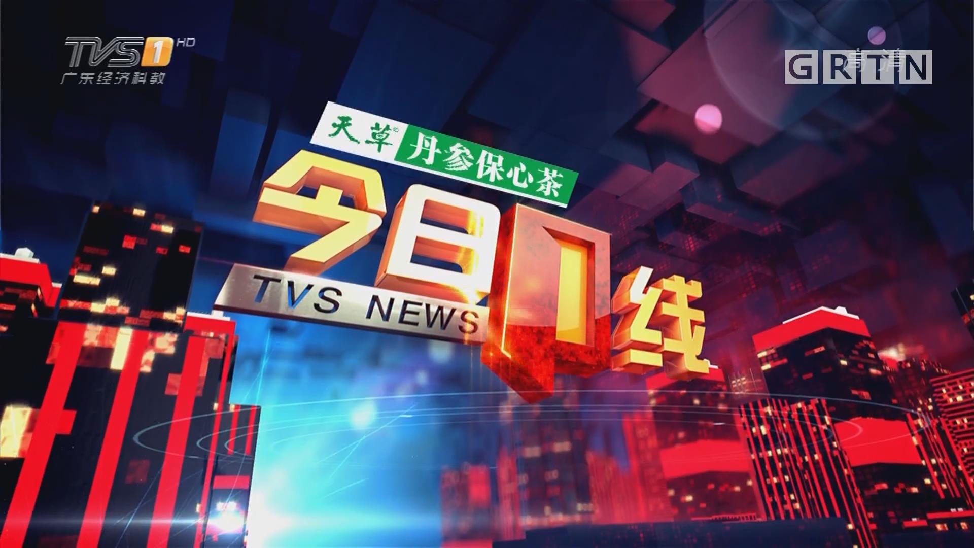 [HD][2019-01-13]今日一线:广州:河涌变绿追踪 今天水体已经恢复正常颜色