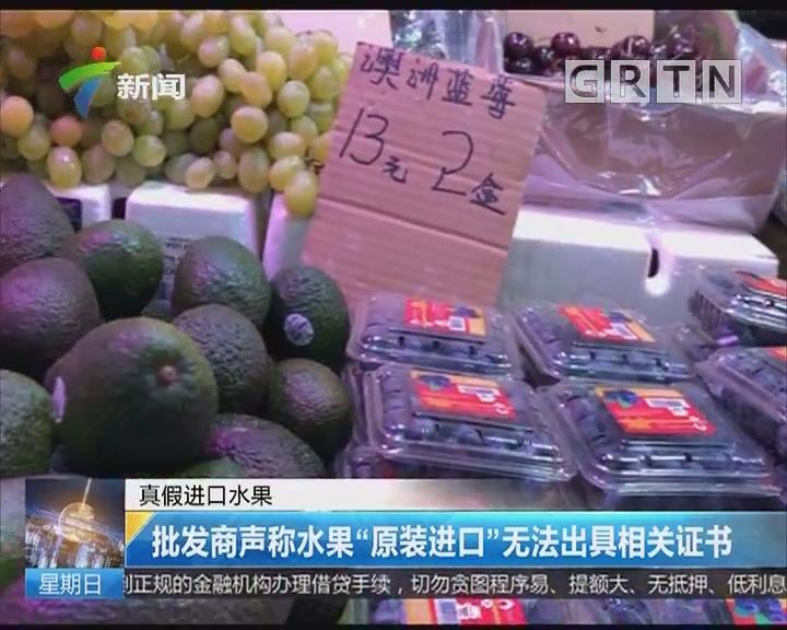 """真假进口水果:批发商声称水果""""原装进口""""无法出具相关证书"""
