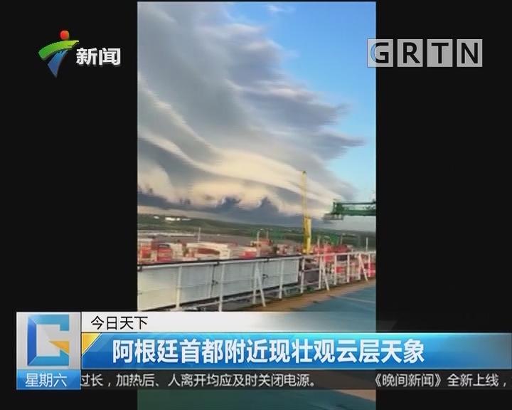 阿根廷首都附近现壮观云层天象