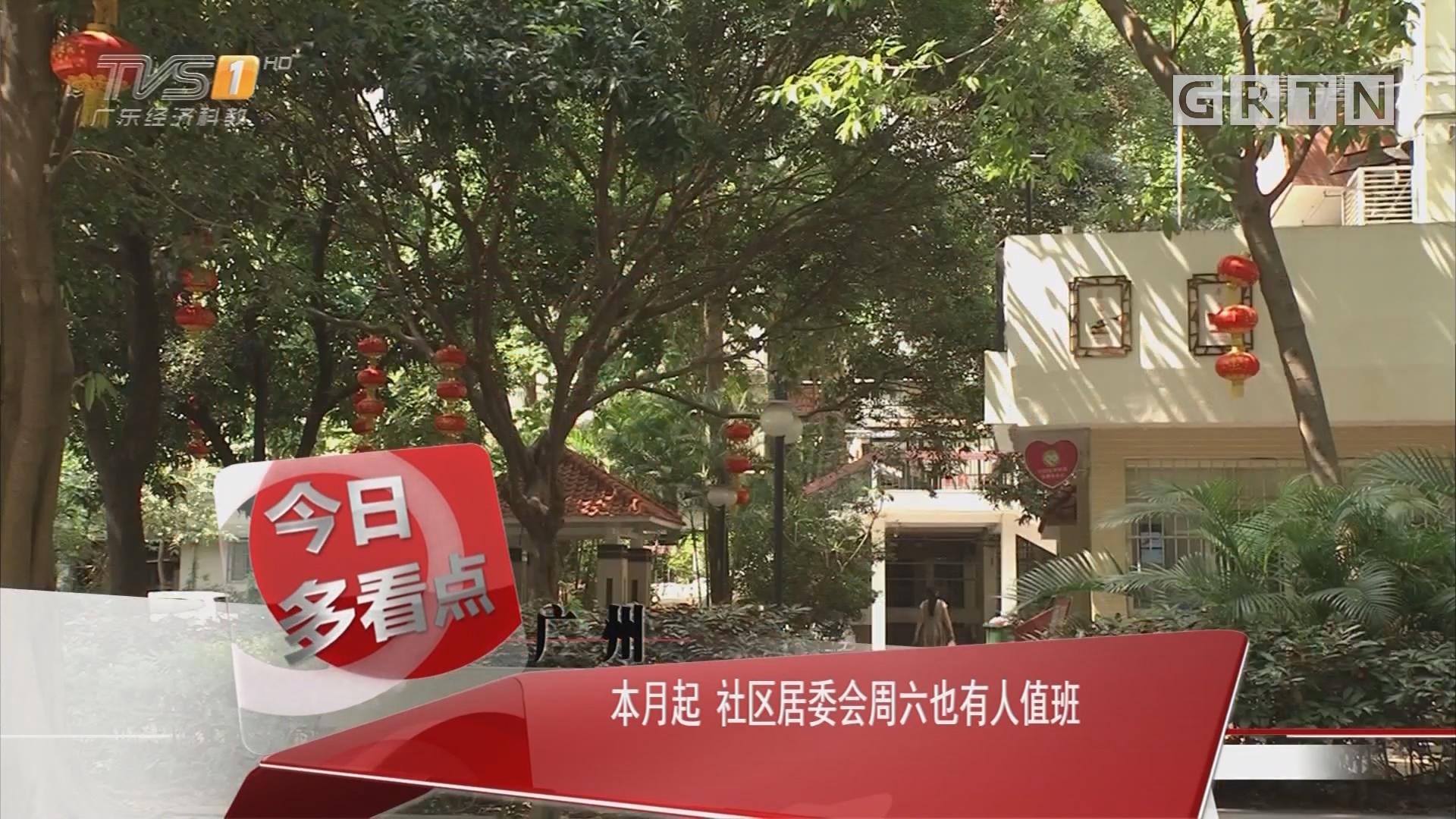 广州:本月起 社区居委会周六也有人值班