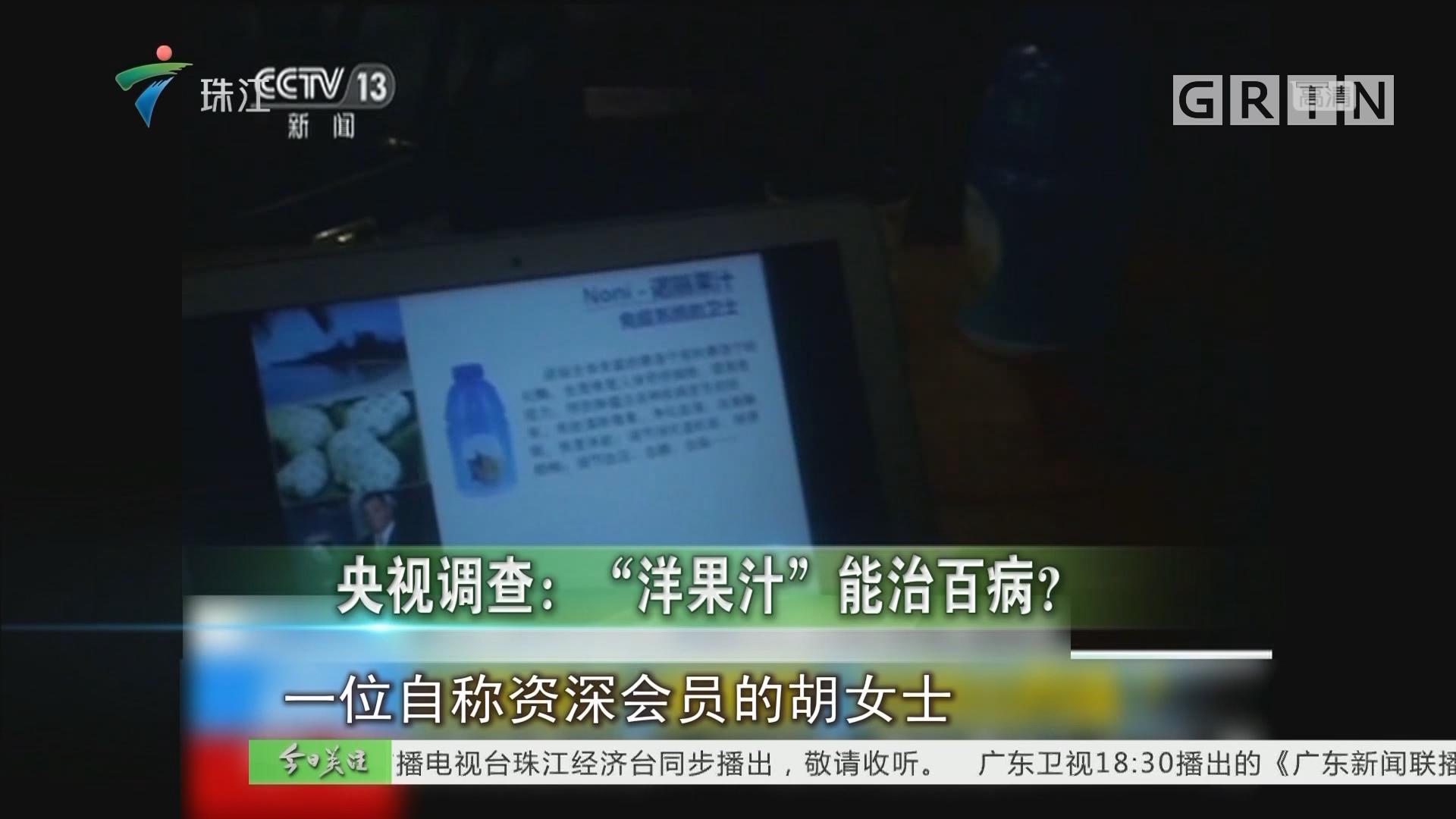 """央视调查:""""洋果汁""""能治百病?"""