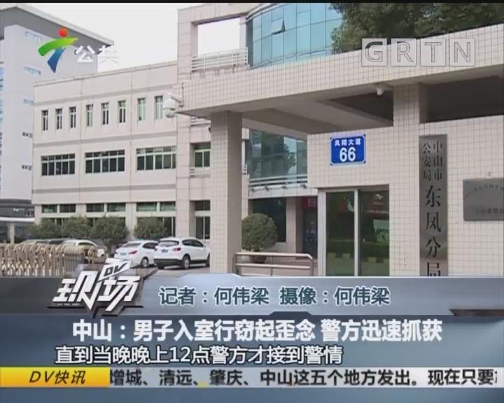 中山:男子入室行窃起歪念 警方迅速抓获