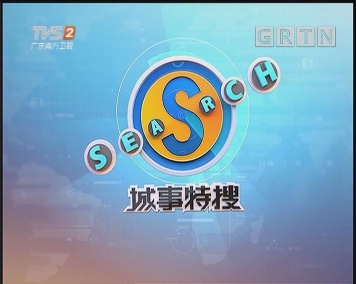 """[2019-01-28]城事特搜:弟弟醉驾惹事 哥哥""""酒驾""""来救驾"""