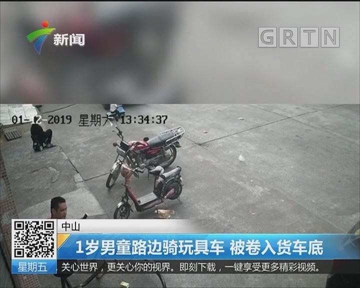 中山:1岁男童路边骑玩具车 被卷入货车底