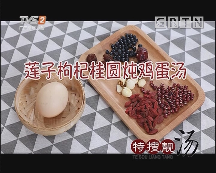 莲子枸杞桂圆炖鸡蛋汤