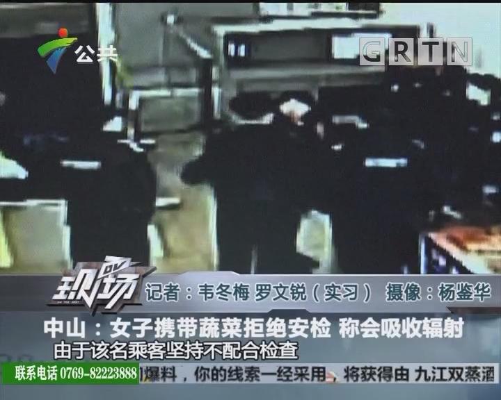中山:女子携带蔬菜拒绝安检 称会吸收辐射