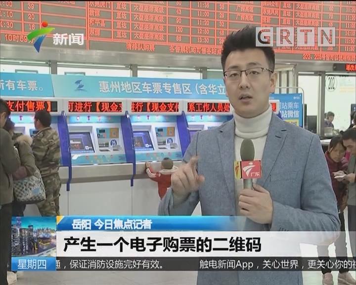 广州 天河客运站:即日起开售春运车票