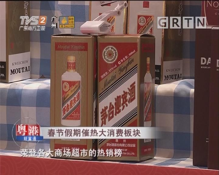 春节假期催热大消费板块