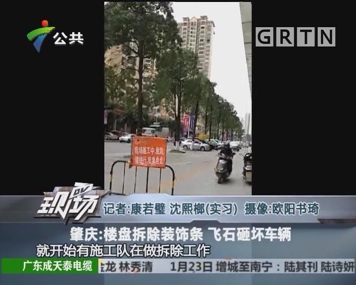 肇庆:楼盘拆除装饰条 飞石砸坏车辆