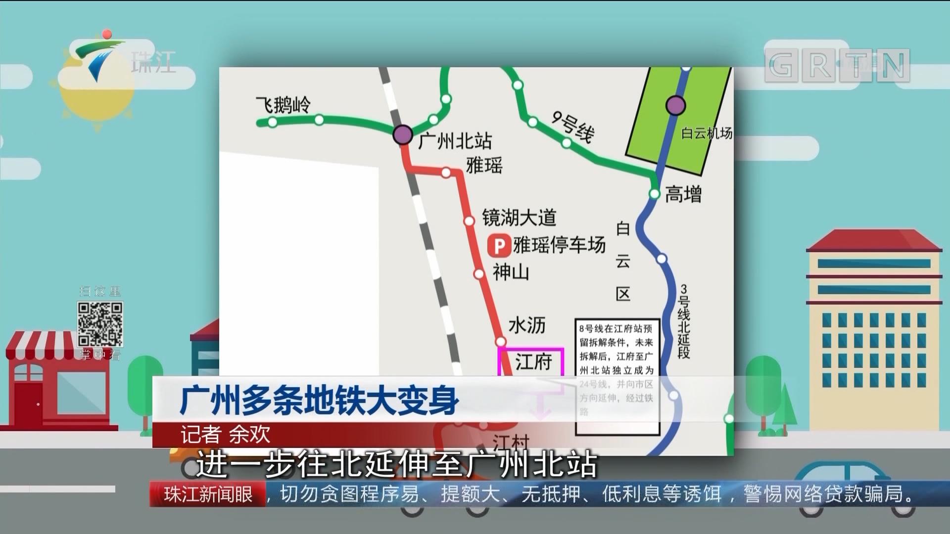 广州多条地铁大变身