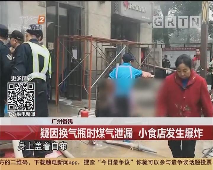 广州番禺:疑因换气瓶时煤气泄漏 小食店发生爆炸