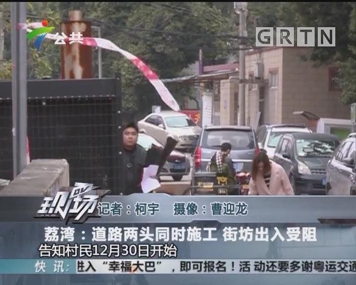 荔湾:道路两头同时施工 街坊出入受阻