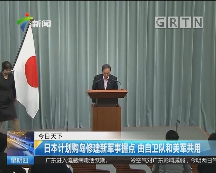 日本计划购岛修建新军事据点 由自卫队和美军共用