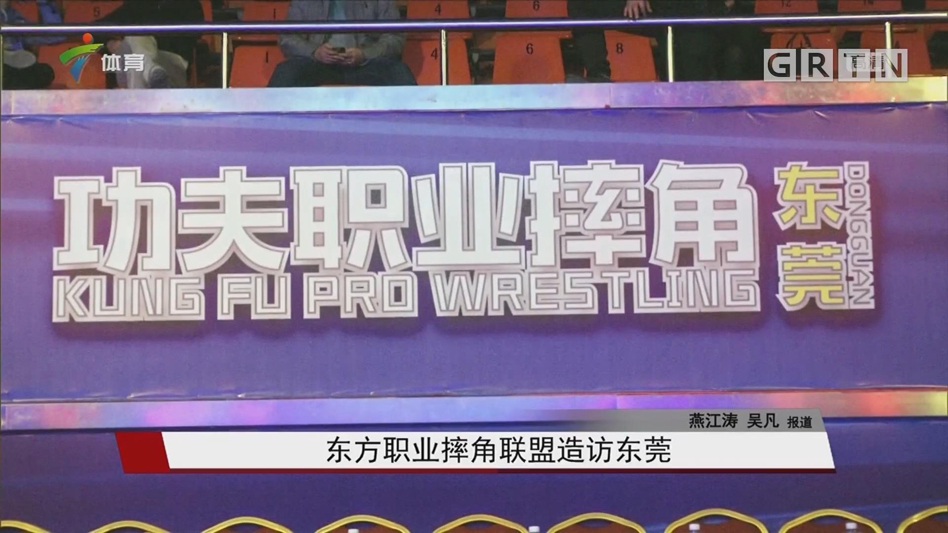 东方职业摔角联盟造访东莞