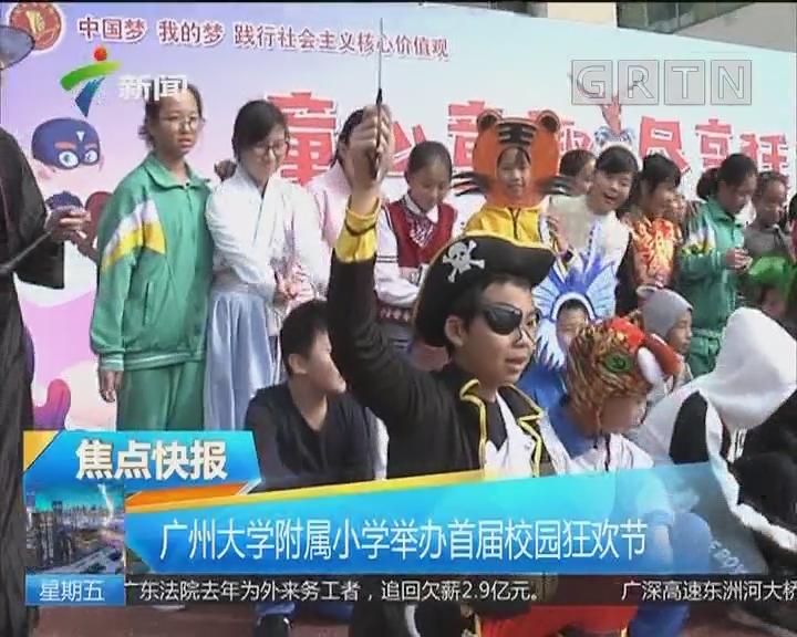 广州大学附属小学举办首届校园狂欢节