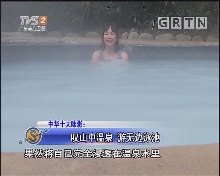 中华十大味影:叹山中温泉 游无边泳池