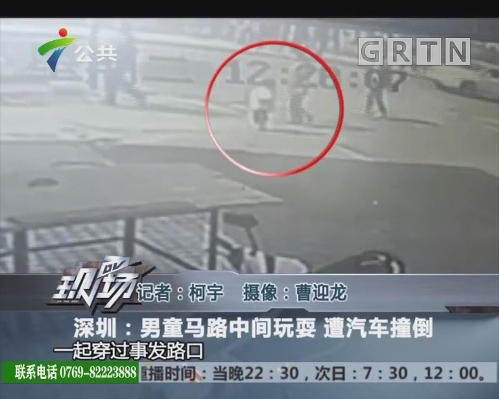 深圳:男童马路中间玩耍 遭汽车撞倒