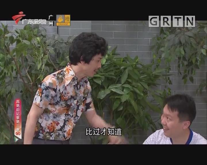 [2019-01-30]高第街记事:街坊省港杯(下)
