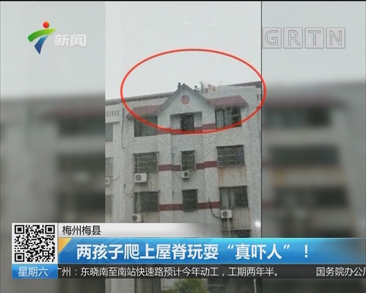 """梅州梅县:两孩子爬上屋脊玩耍""""真吓人""""!"""