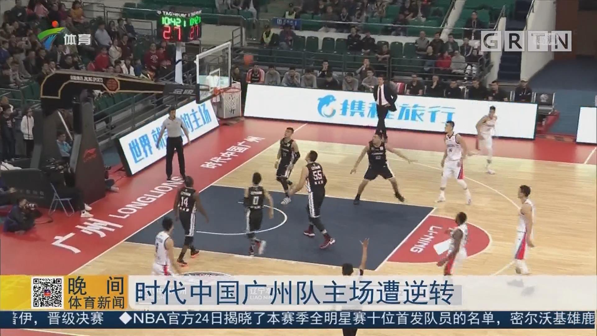 时代中国广州队主场遭逆转