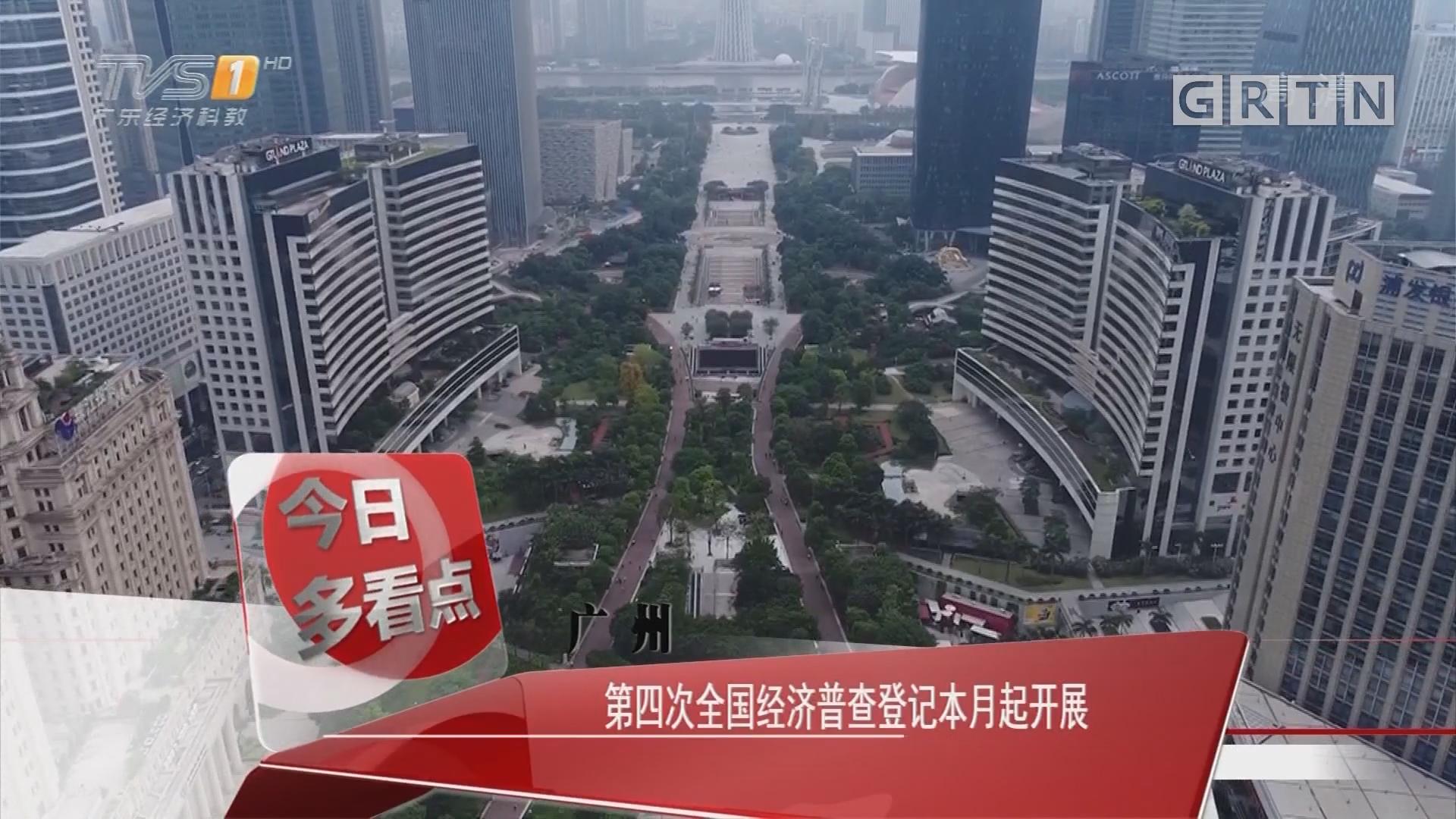 广州:第四次全国经济普查登记本月起开展