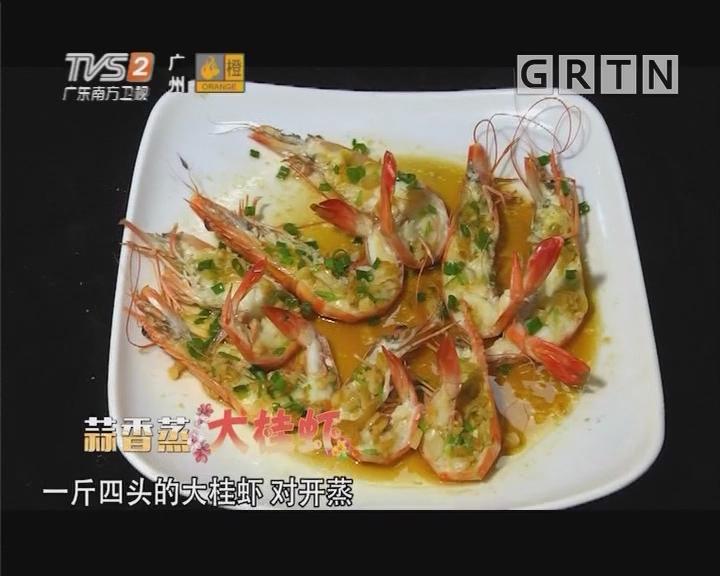 蒜香蒸大桂虾
