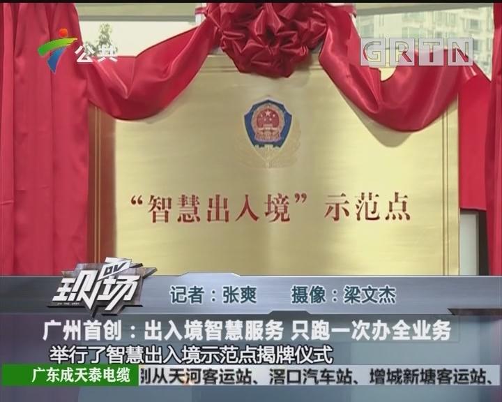 广州首创:出入境智慧服务 只跑一次办全业务