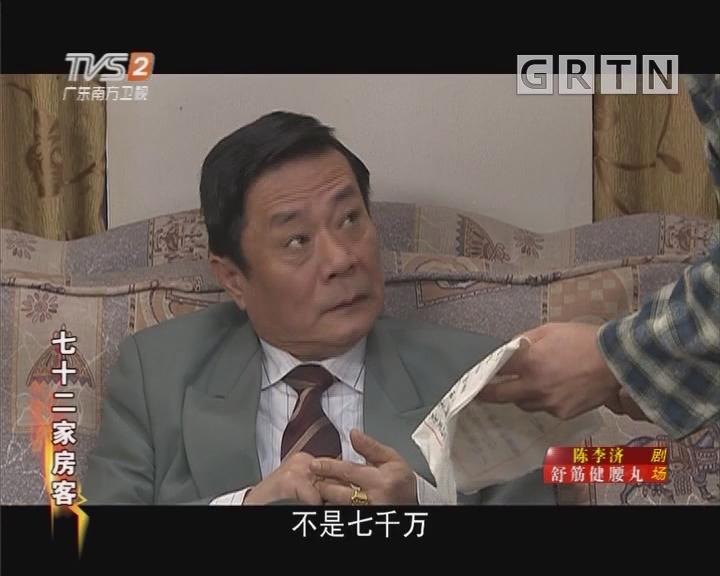 [2019-01-25]七十二家房客:乌龙翻译
