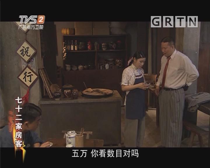 [2019-01-18]七十二家房客:乌龙大哥(上)