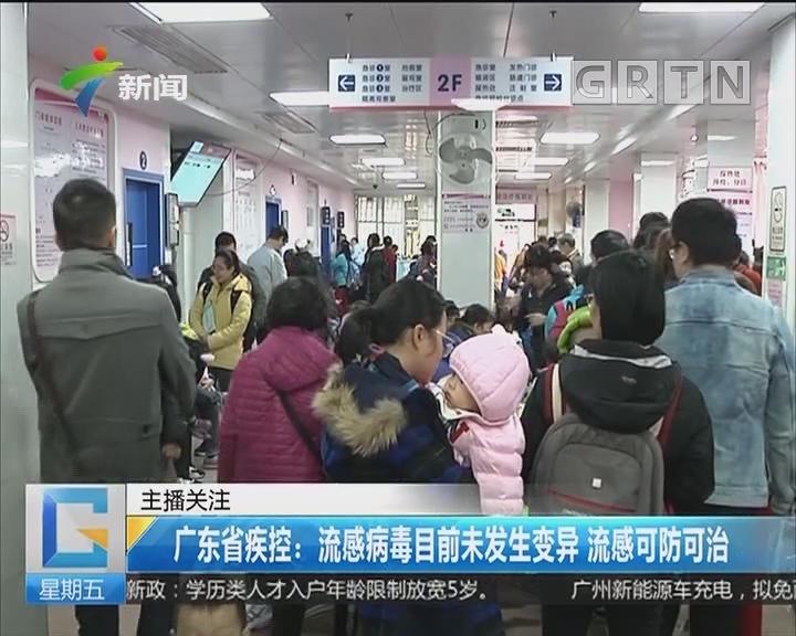 广东省疾控:流感病毒目前未发生变异 流感可防可治