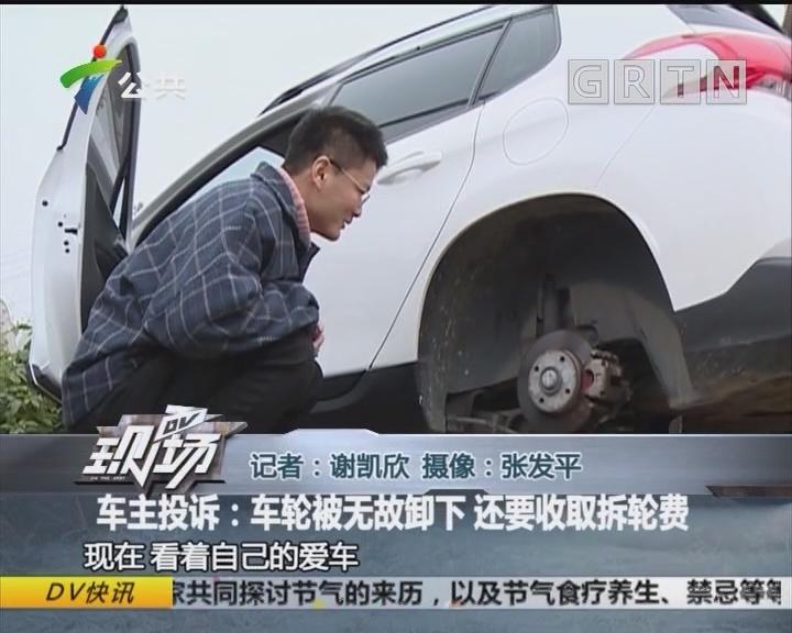 车主投诉:车轮被无故卸下 还要收取拆轮费