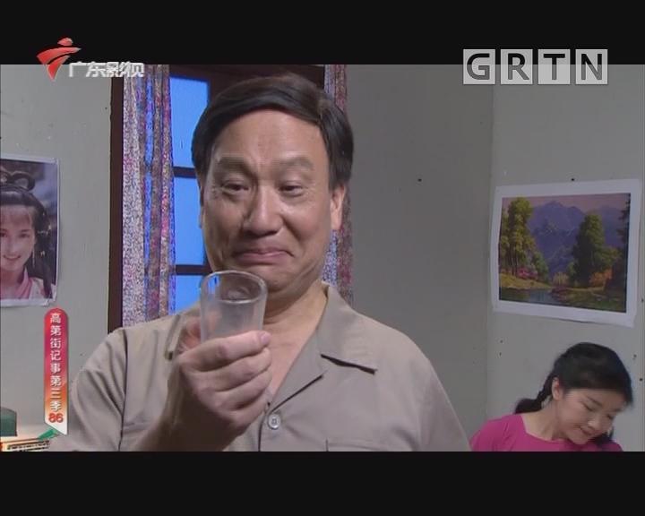 [2019-01-28]高第街记事:最佳组合(下)