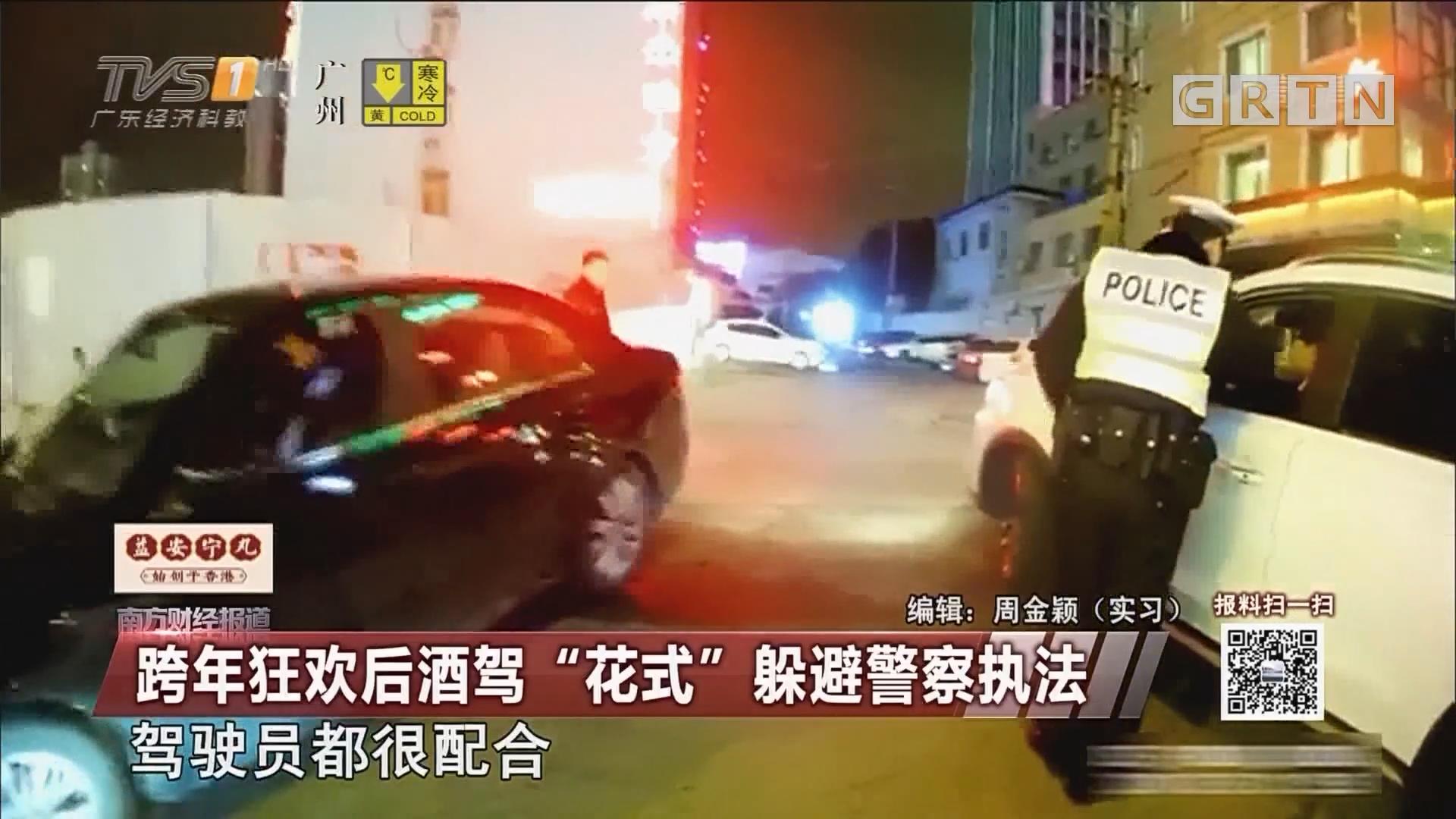 """跨年狂欢后酒驾 """"花式""""躲避警察执法"""