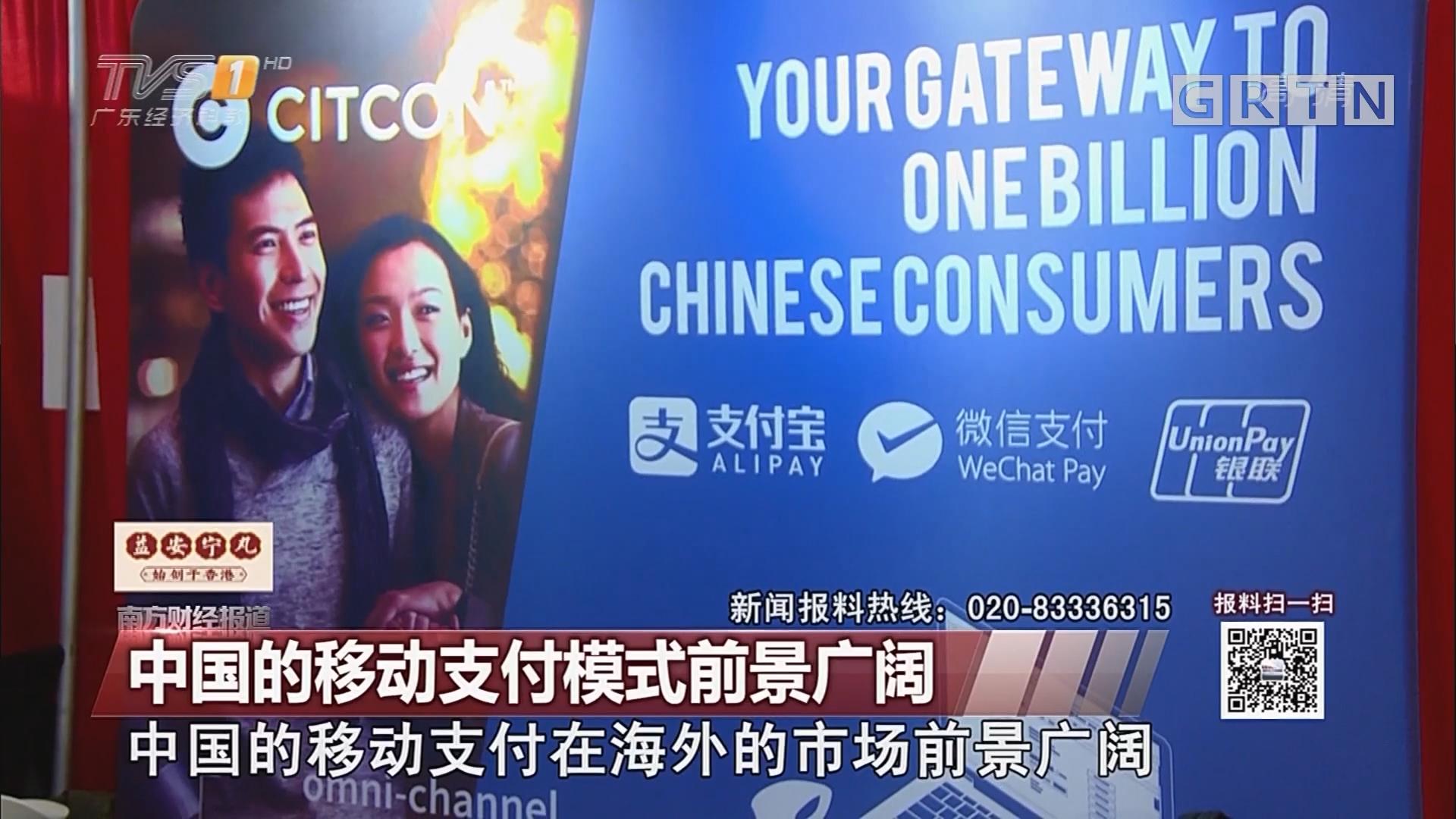 中国的移动支付模式前景广阔