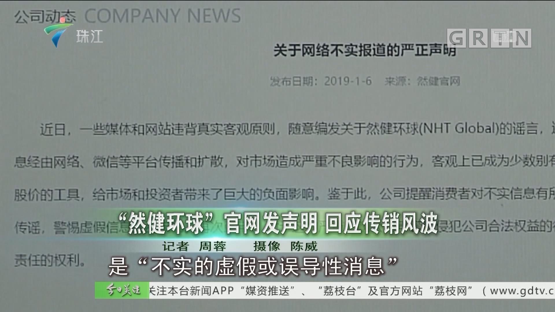 """""""然健环球""""官网发声明 回应传销风波"""