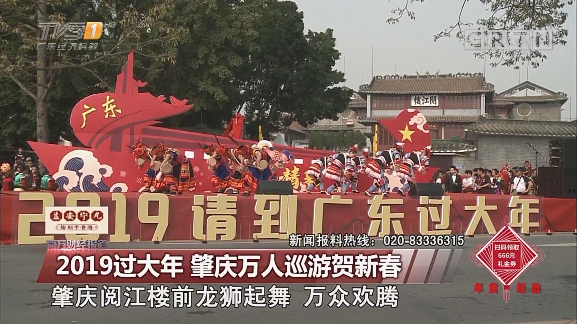 2019过大年 肇庆万人巡游贺新春