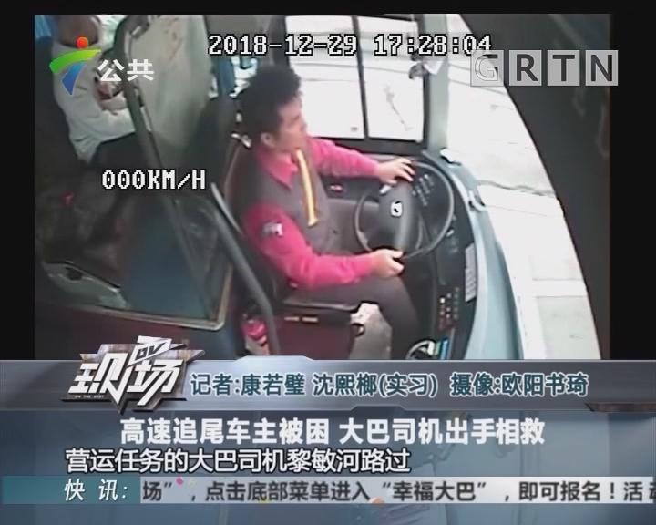 高速追尾车主被困 大巴司机出手相救
