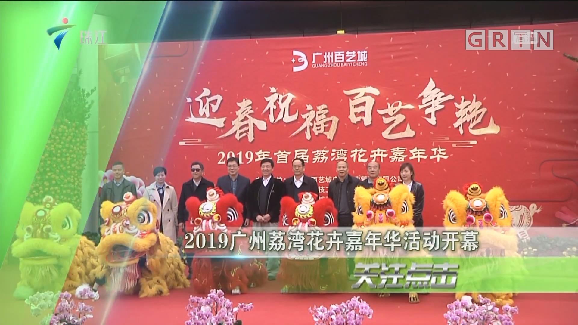 2019广州荔湾花卉嘉年华活动开幕