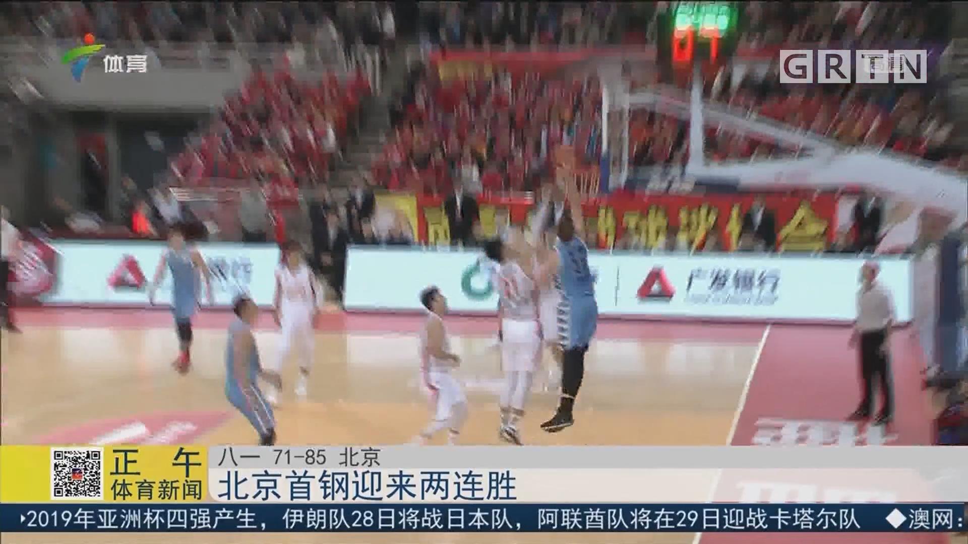 北京首钢迎来两连胜