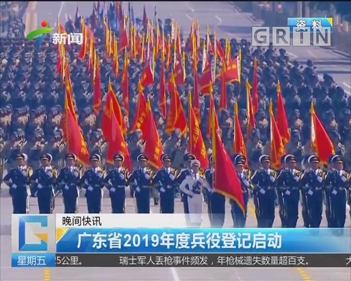 广东省2019年度兵役登记启动
