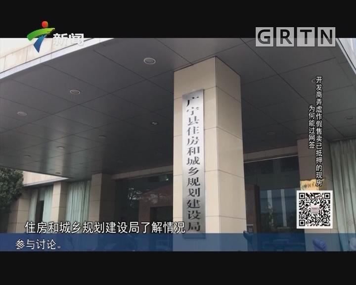 [2019-01-15]社会纵横:开发商弄虚作假售卖已抵押的现房为何能过网签