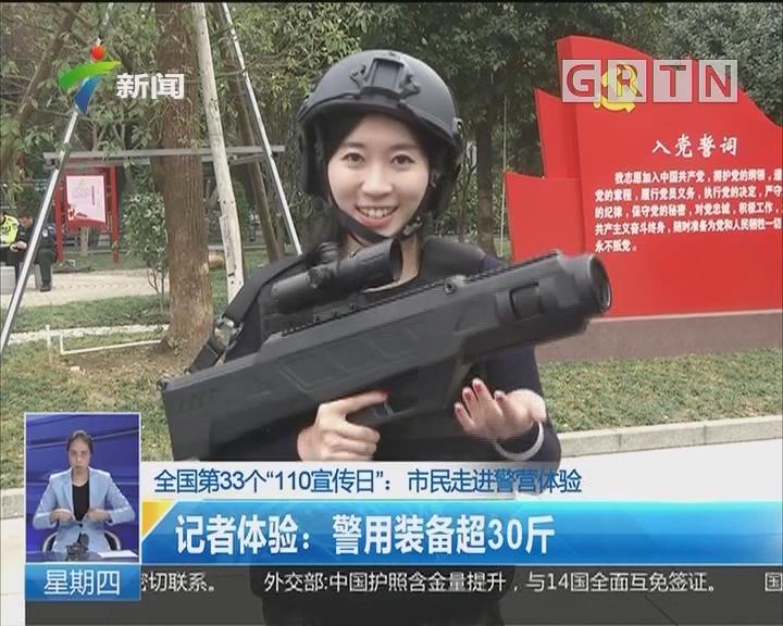 """全国第33个""""110宣传日"""":市民走进警营体验 记者体验:警用装备超30斤"""