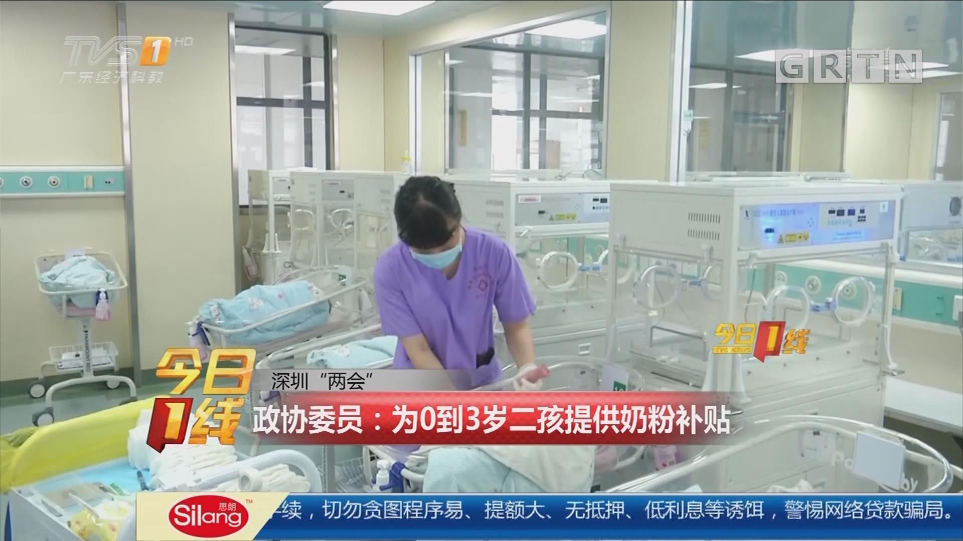 """深圳""""两会"""" 政协委员: 为0到3岁二孩提供奶粉补贴"""