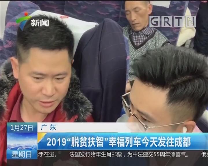 """广东:2019""""脱贫扶智""""幸福列车今天发往成都"""