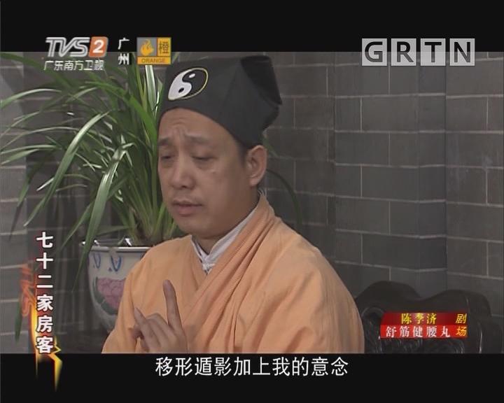 [2019-01-29]七十二家房客:一道邪门(上)