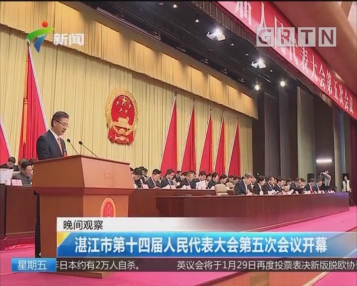 湛江市第十四届人民代表大会第五次会议开幕