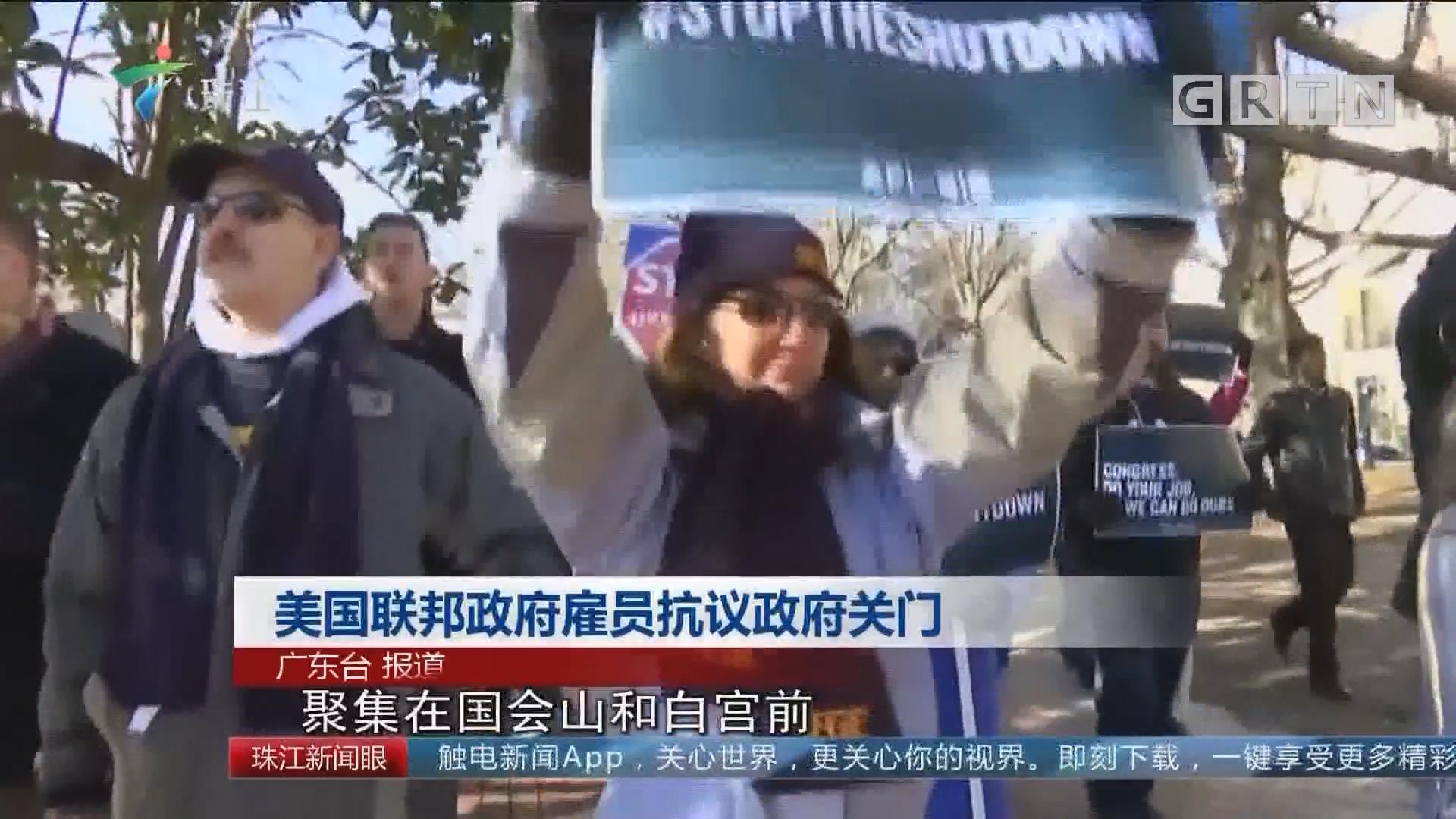 美国联邦政府雇员抗议政府关门