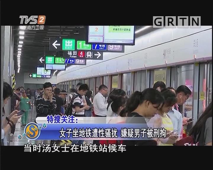 女子坐地铁遭性骚扰 嫌疑男子被刑拘