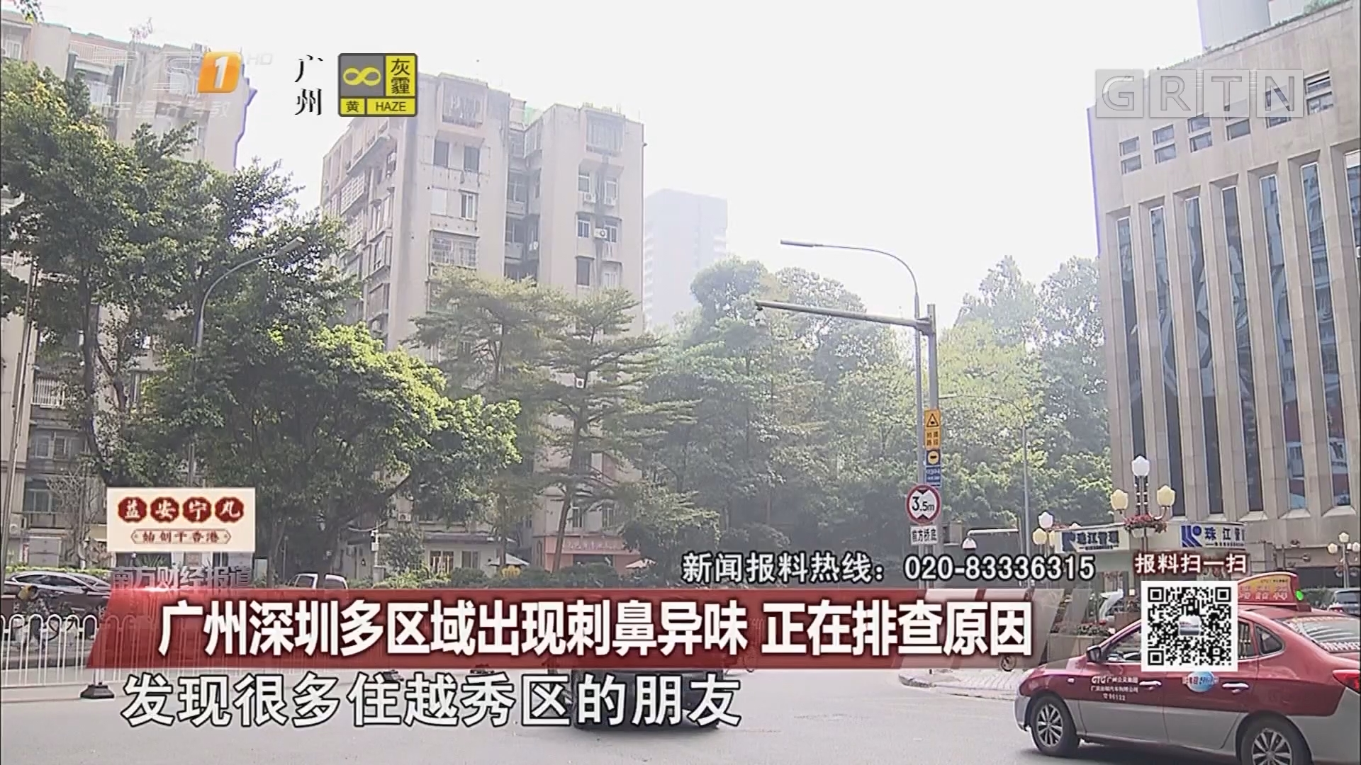 广州深圳多区域出现刺鼻异味 正在排查原因